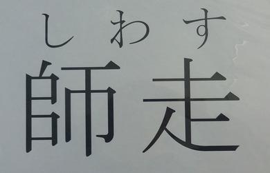 師走720 - コピー.jpg
